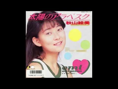 Emi Akiyama - Koi wa nidome kara / 秋山絵美 「恋は二度目から・・・」
