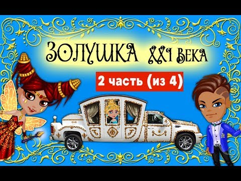 Аватария ЗОЛУШКА XXI ВЕКА сказка с озвучкой 2 часть