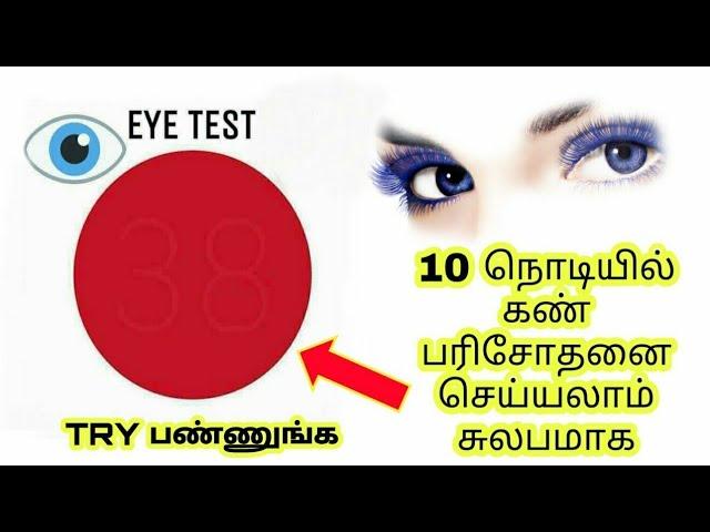Eye Test | கண் பரிசோதனை செய்ய ஒரு சுலபமான வழி