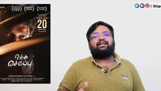 OTHTHA SERUPU Review By Prashanth