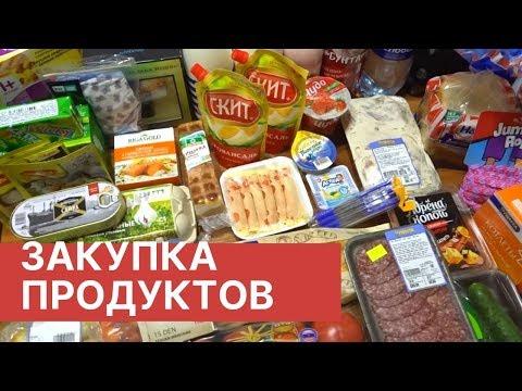 Закупка продуктов на неделю / Скидки в Ленте