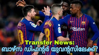 Barcelona star defender offered to juventus : report (malayalam)