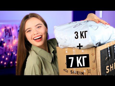 РАСПАКОВКА посылок с примеркой одежды на осень 2019 😱