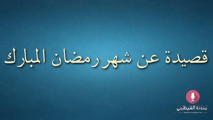 قصيدة صوتية قصيدة عن شهر رمضان المبارك Youtube