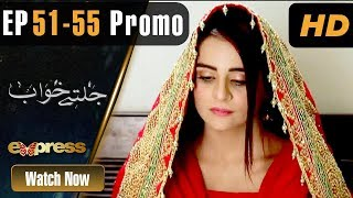 Pakistani Drama   Jaltay Khwab - Episode 51-55 Promo   Express TV Dramas   Ramsha Khan, Afraz Rasool