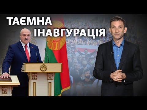 Інавгурація Лукашенка: страх