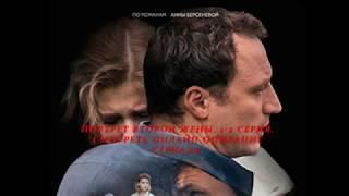 Портрет второй жены 1-2 серия, смотреть онлайн Описание сериала 2018! Анонс! Премьер