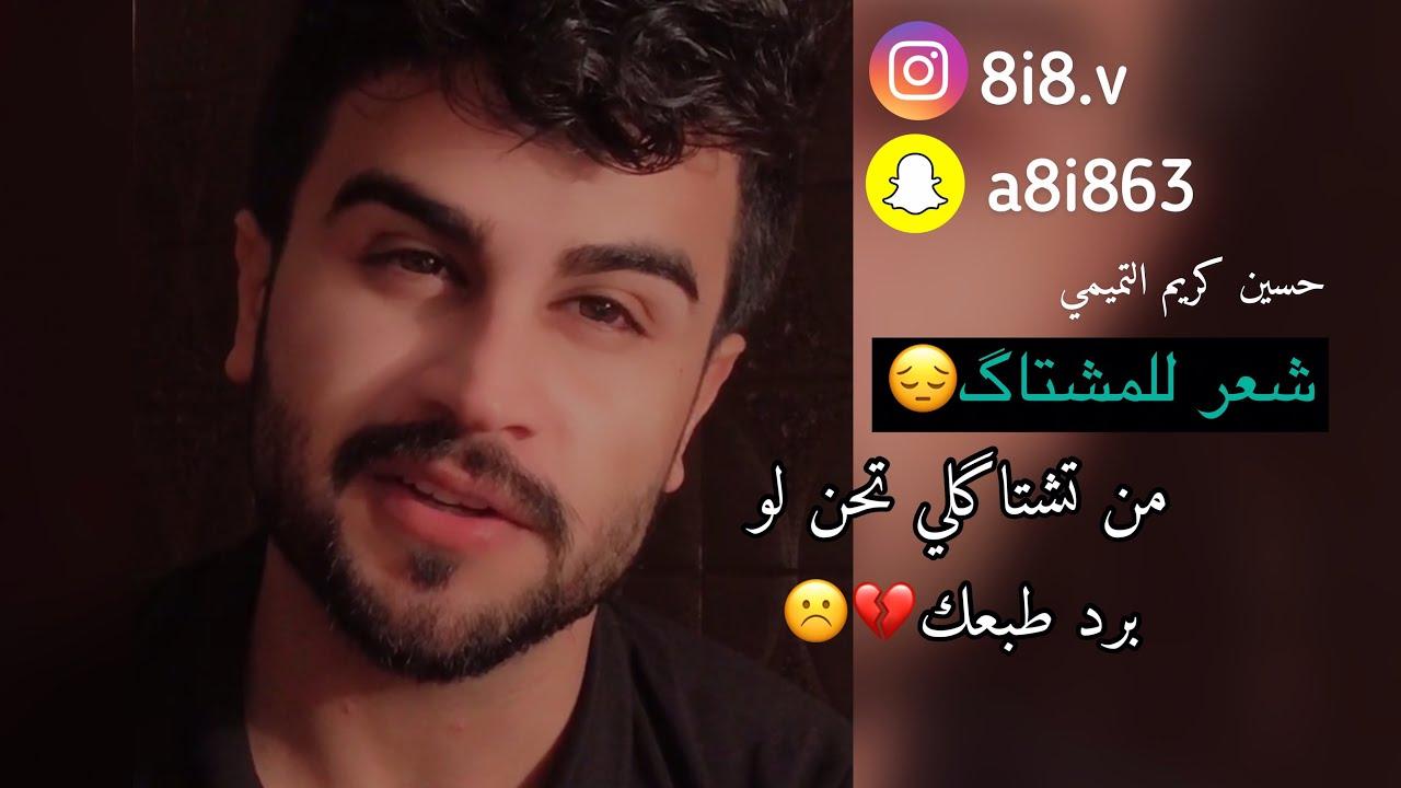 حسين كريم التميمي | من تشتاقلي تحن لو برد طبعك | شعر حزين💔
