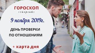 День проверки по отношениям Гороскоп 9 ноября 2019