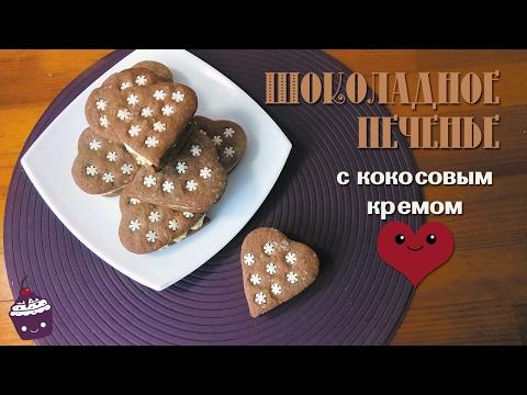 Печенье с шоколадом -