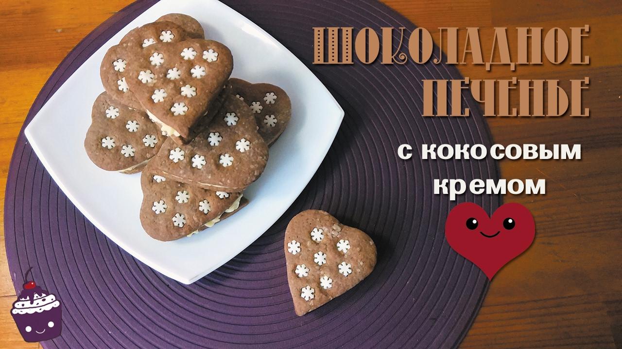 Шоколадное печенье на День святого Валентина ❤