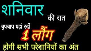 शनिवार की रात चुपचाप यहां रख दें 1 लौंग होगा सभी परेशानियों का अंत Shaniwaar Upay