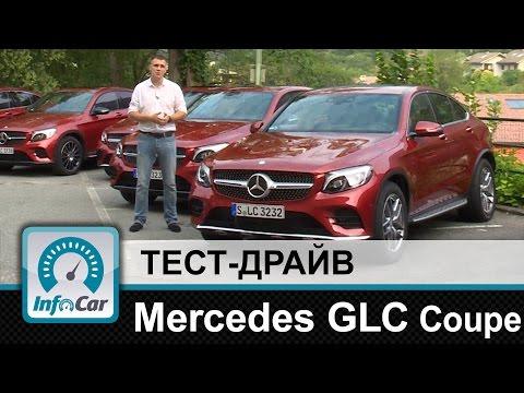 Mercedes GLC Coupe тест драйв InfoCar.ua ГЛЦ Купе