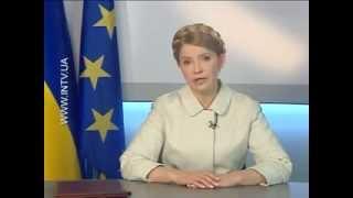 Обращение Юлии Тимошенко к украинскому народу 2.03.2014