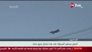 الجيش السوري يستعيد السيطرة على بلدة شمال شرق حماة
