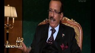 هنا العاصمة | خلف الحبتور : ارسلت الى جمال عبد الناصر جواب وانا طفل وكانت مفاجأة ان يرد علي