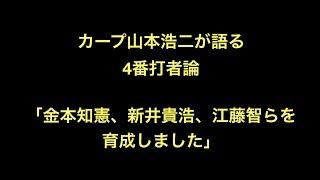 プロ野球 カープ山本浩二が語る4番打者論「金本知憲、新井貴浩、江藤智...