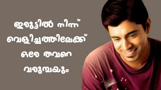 Nivin Pauly Romantic Dialogue   Thattathin Marayathu   lyrical Whatsapp Status Video