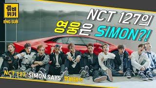 [Eng] NCT 127 - Simon Says 뮤비 …