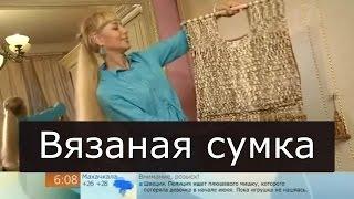 Вязаная сумка Ольга Никишичева 153