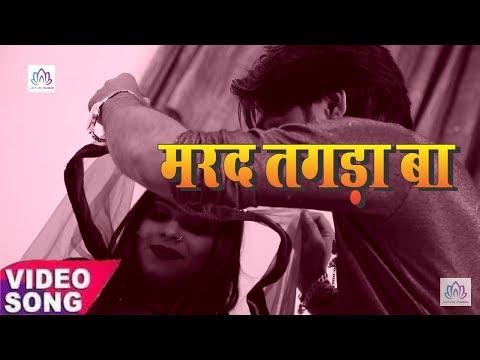 HD Video - मरद तोहार तगड़ा बा - Marad Tohar Tagada Ba | Dhananjay Sharma | New Bhojpuri Video