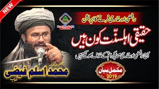 Download Lagu Muhammad Aslam Faizi || Latest Full Bayan 2019 | | Most Beautiful Bayan By 2019 || Barvi Media 92 mp3