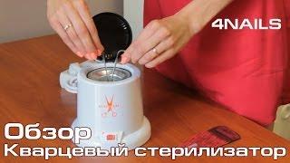 Кварцевый стерилизатор  -- обзор 4nails(Стерилизатор Кварцевый для маникюрных инструментов. http://4nails.com.ua/product_info.php?products_id=164., 2014-06-19T14:12:39.000Z)