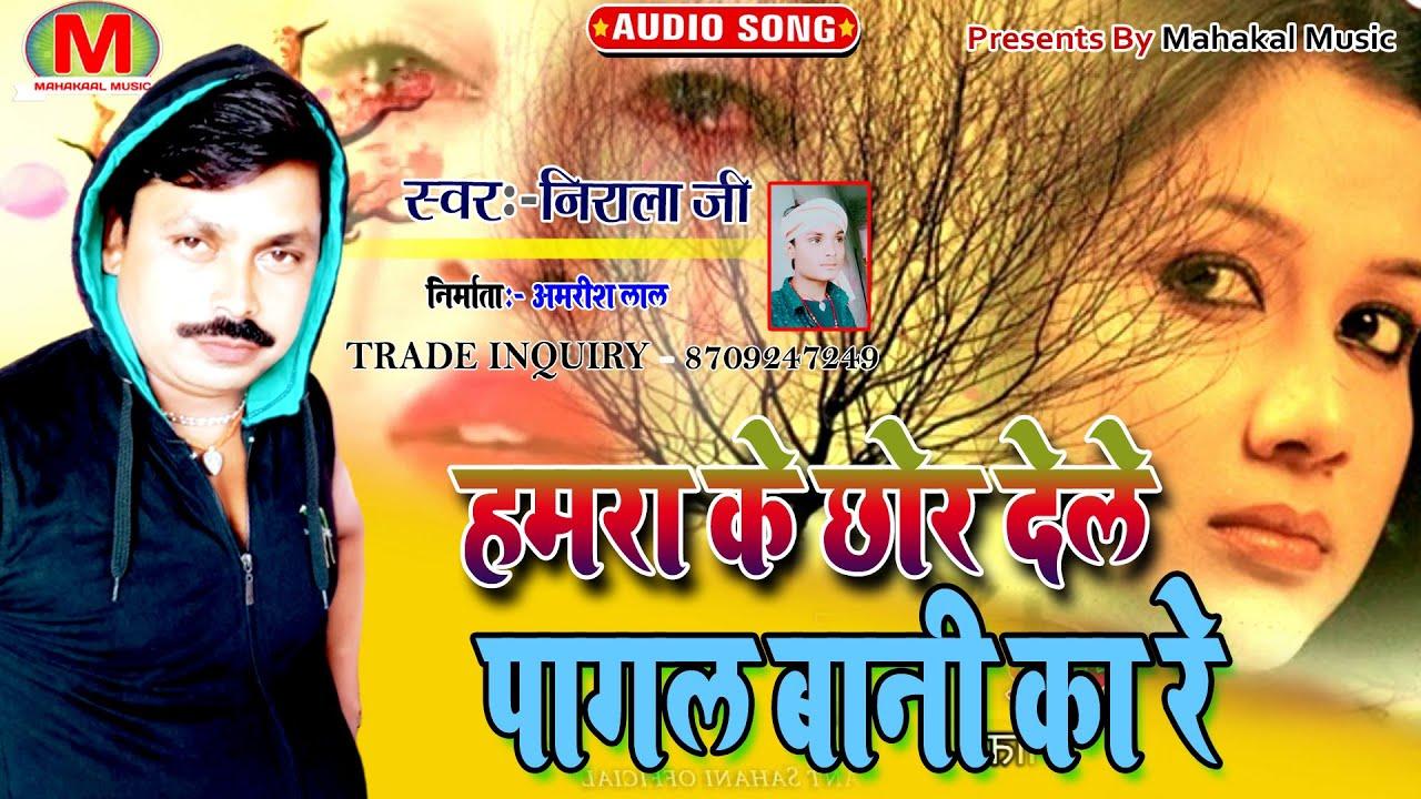 हमरा के छोर दिहले पागल बानी का रे ।। Hamra Ke Chor Dihle Pagal Bani Ka Re ।। Singer Nirala Ji Sad