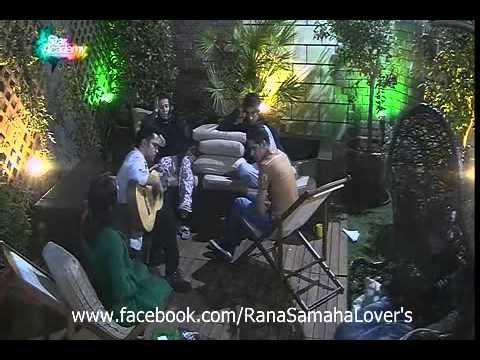 Rana Samaha Lover's رنا سماحه جلسة الجاردن أغنية مشاعر