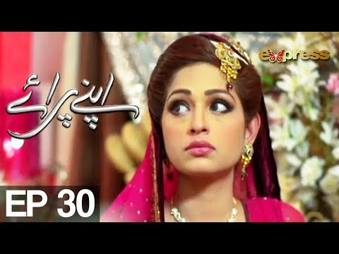 Apnay Paraye - Episode 30 - Express Entertainment -