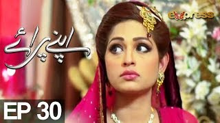 Apnay Paraye - Episode 30 | Express Entertainment - Hiba Ali, Babar Khan, Shaheen Khan