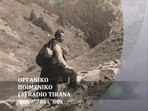 ΟΡΓΑΝΙΚΟ ΠΟΙΜΕΝΙΚΟ (3) RADIO TIRANA '60ς-'70ς-'80ς