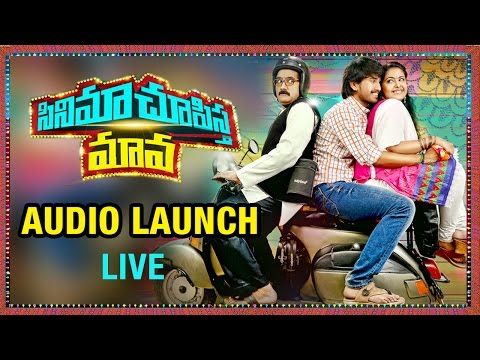 Cinema Chupista Maava Movie Audio Launch | Live | Raj Tarun | Avika Gor | Rao Ramesh | Brahmanandam