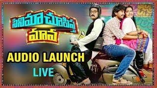 Cinema Chupista Maava Movie Audio Launch | Live | Raj Tarun | Avika Gor | Rao Ramesh | Brahmanandam