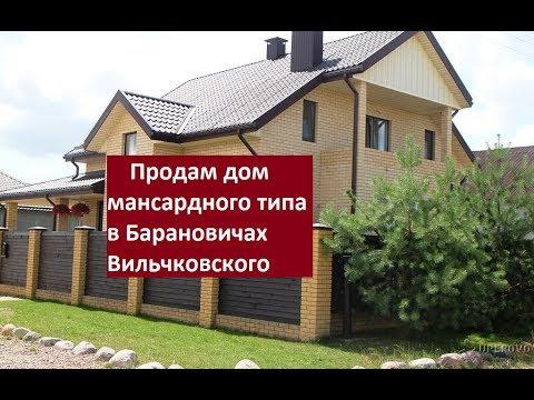 Продам дом мансардного типа в Барановичах Вильчковского Арт 03.01.003.11.79  -  14.08.19