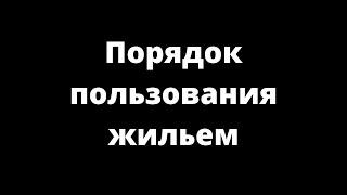 видео ОПРЕДЕЛЕНИЕ ПОРЯДКА ПОЛЬЗОВАНИЯ ЗЕМЕЛЬНЫМ УЧАСТКОМ