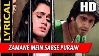 Zamane Mein Sabse Purani With Lyrics | Amit Kumar, Lata Mangeshkar | Lovers Songs | Kumar Gaurav