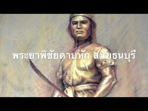 บุคคลสำคัญสมัยธนบุรีและอยุธยา