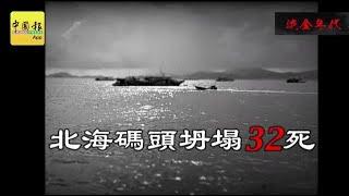 流金年代(第7篇)‧ 1988年 觀音誕北海碼頭坍塌 32死