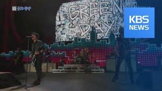 [문화광장] 펑크록 밴드 '그린데이' 10년 만에 내한…