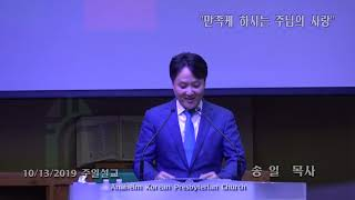 Sermon Rev. Yil Song PhD 10월 1…