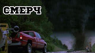 Смерч (1996) «Twister» - Трейлер (Trailer)