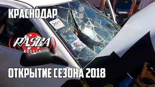 RASCA Краснодар / Открытие сезона 2018