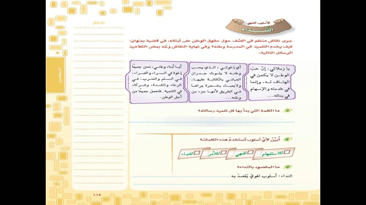 كتاب الاسلوب اللين pdf