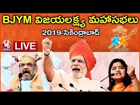 BJYM Vijaya Lakshya 2019 LIVE | Rajnath Singh | V6 News