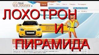 видео Такси Мани игра с выводом денег