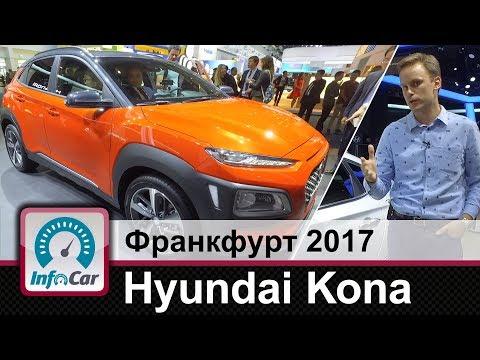 Hyundai Kona, i30 fastback и горячий i30N. Обзор InfoCar.ua