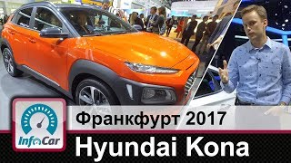 Hyundai Kona, i30 fastback и горячий i30N. Обзор InfoCar.ua смотреть