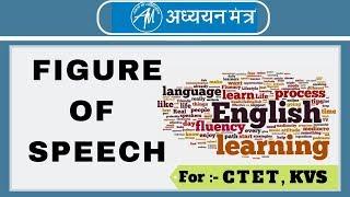 FIGURE OF SPEECH (ENGLISH) CTET , KVS | DEEPAK SIR | ADHYAYAN MANTRA |