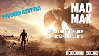 Mad Max Story Trailer E3 2015 | Русский трейлер